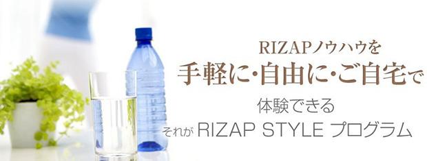 自宅でできるRIZAP(ライザップ)ダイエット、通うより通販の方がお得